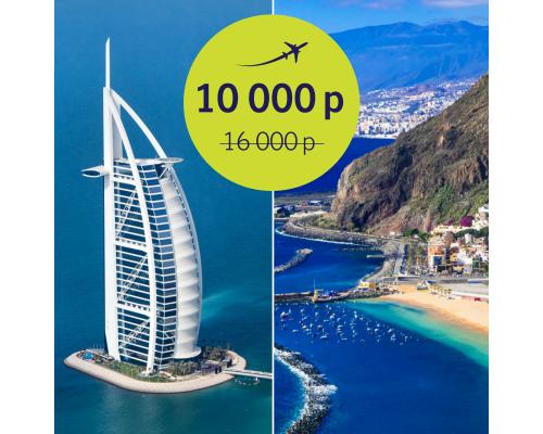 One-way flight e-voucher – Dubai or Tenerife